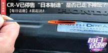 """【每日话题】CR-V已停售""""日本制造""""是否已..."""