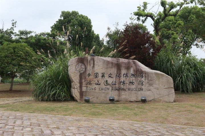 【无锡长安SUV联盟】集体自驾游参观吴文化博物馆