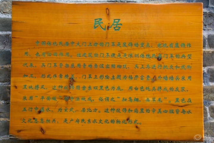 【深圳长安车友会】579马哥,游凤凰古村