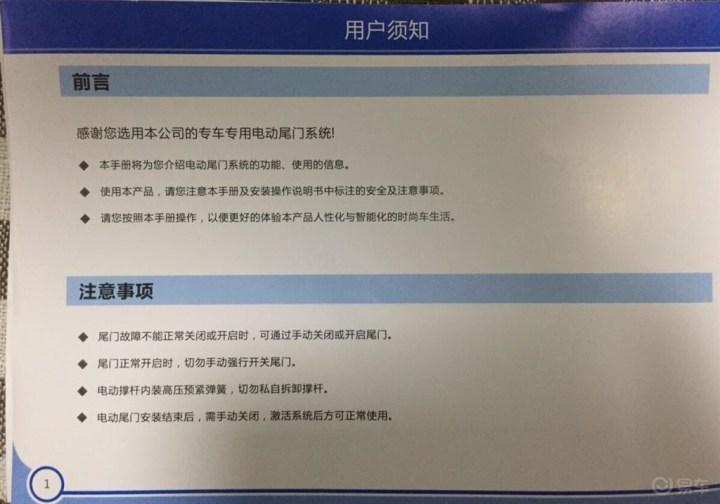 东风启辰T90智尚版改装故事之电动尾门篇