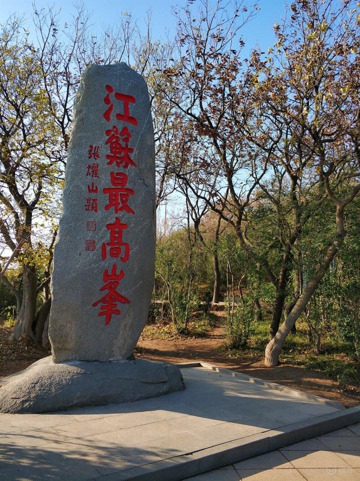 #乐驾新春#爱车博越春节前陪我游玩《花果山风景区》