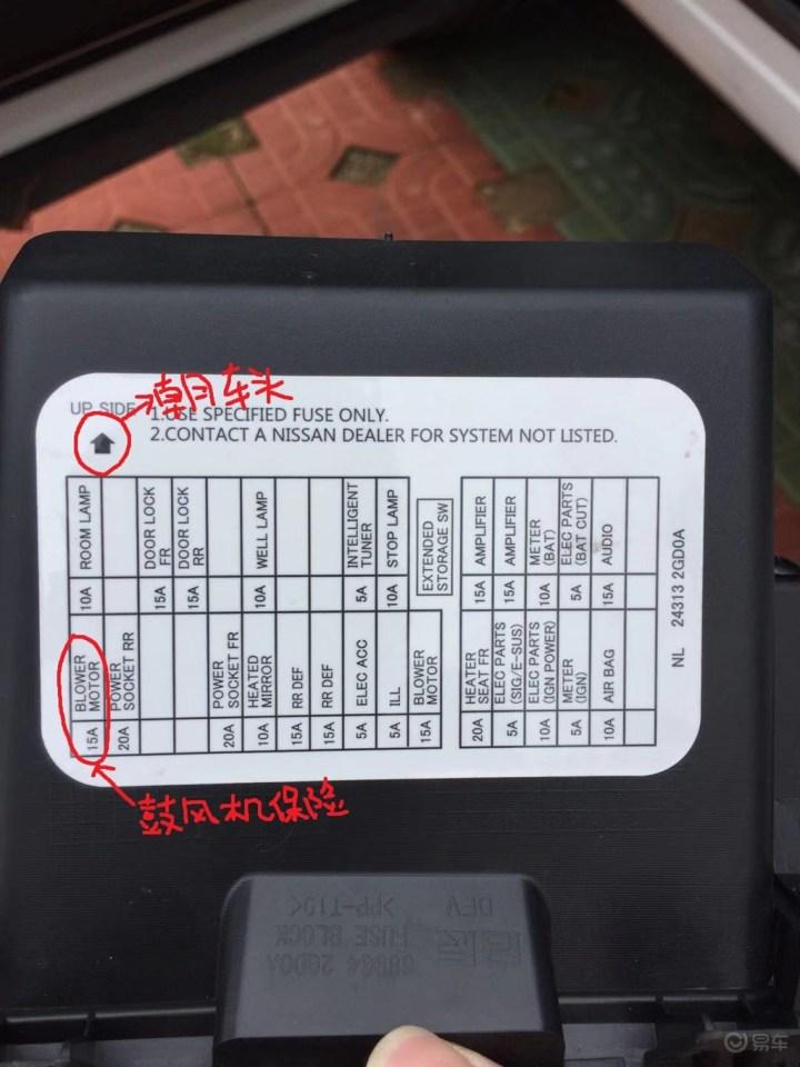 东风启辰T90智尚版改装故事之行车记录仪加装作业