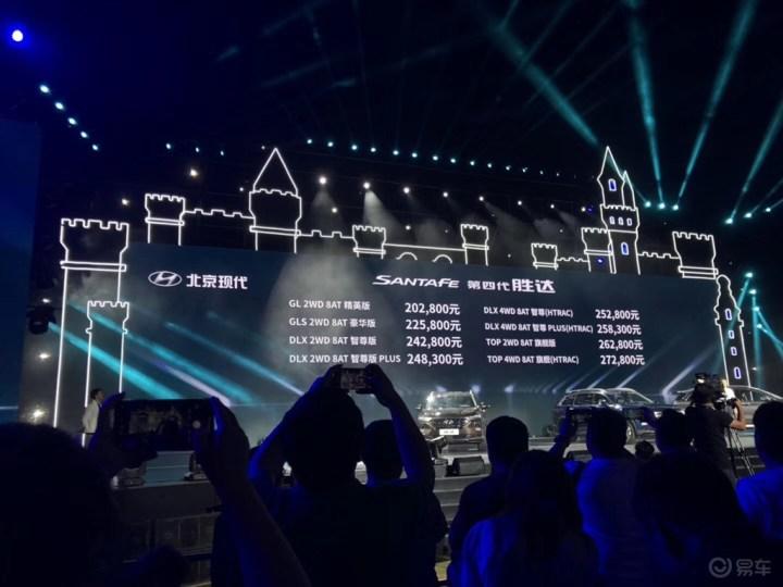 感谢北京现代这次的第四代胜达上市发布会的邀请!