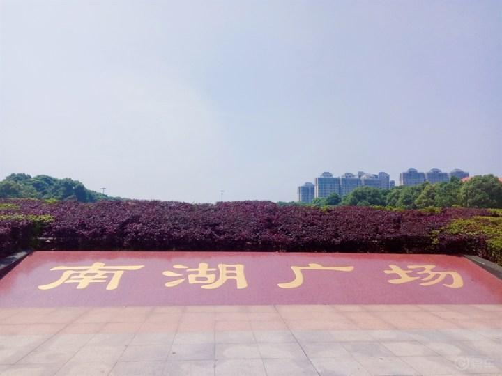 分享一波南湖广场打卡照片……