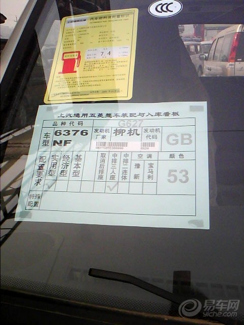 五菱之光6376nf实用型