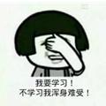 吴先生爱学习