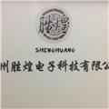 福州胜煌科技15705911818