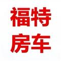 北京福特房车4S店
