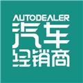 Autodealer汽车经销商