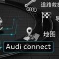 奥迪互联科技