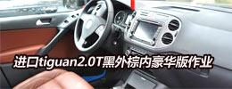进口tiguan2.0T黑外棕内豪华版作业