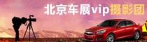 北京车展vip摄影团