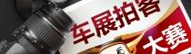 北京车展拍客大赛