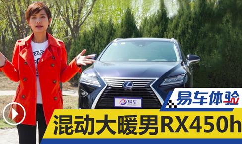 混动大暖男雷克萨斯RX450h